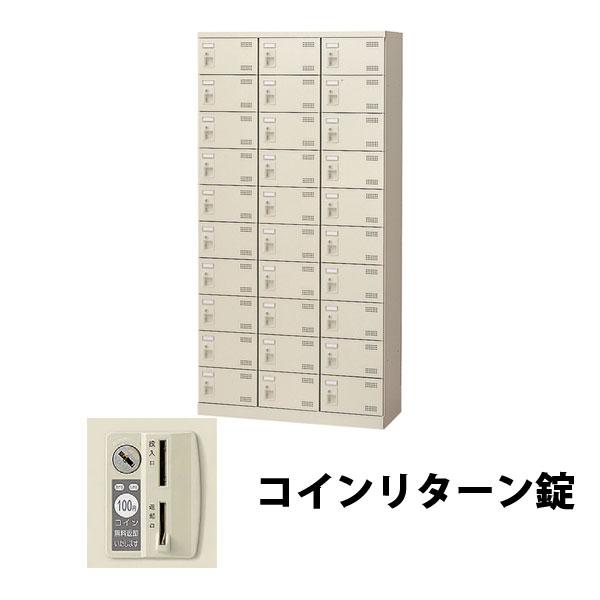 30人用SLBシューズボックス コインリターン錠扉付 3列10段 ニューグレー