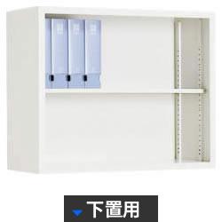 コクヨ オープン書庫 下置用  幅880 奥行400 高さ730 ニューグレー