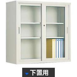 コクヨ ガラス引戸書庫 下置用  幅880 奥行400 高さ880 ニューグレー