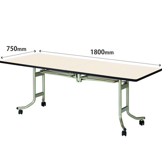 フライトテーブル 幅1800×奥行750mm ソフトエッジ巻 アイボリー