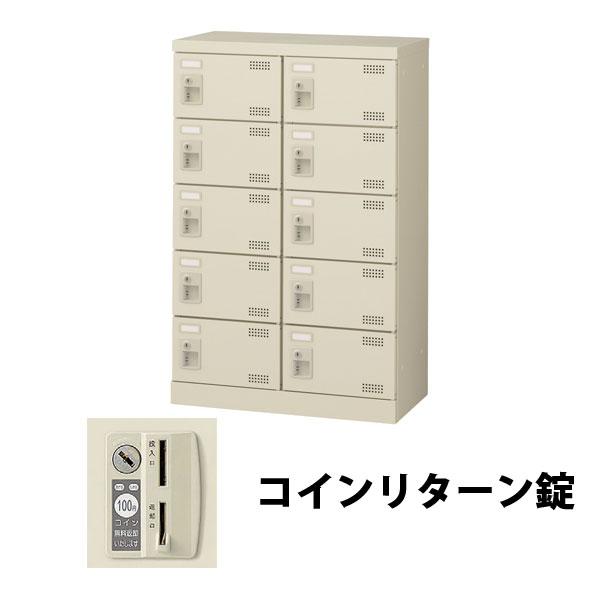 10人用SLBシューズボックス コインリターン錠扉付 2列5段 ニューグレー