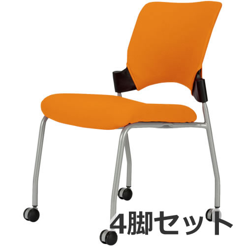 エレッタミーティングチェア 背樹脂ブラック 背カバー座オレンジ 4脚セット