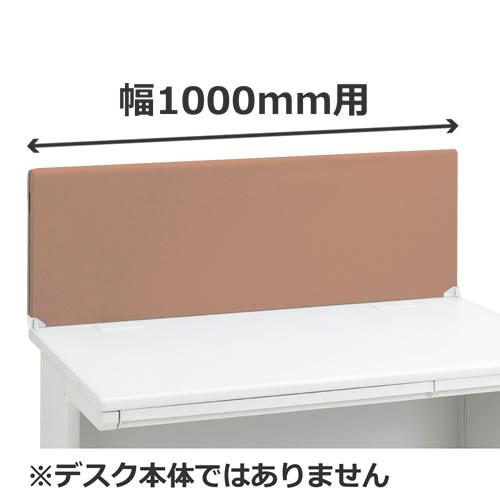 デスクパネル 幅1000mm用 ライトベージュ
