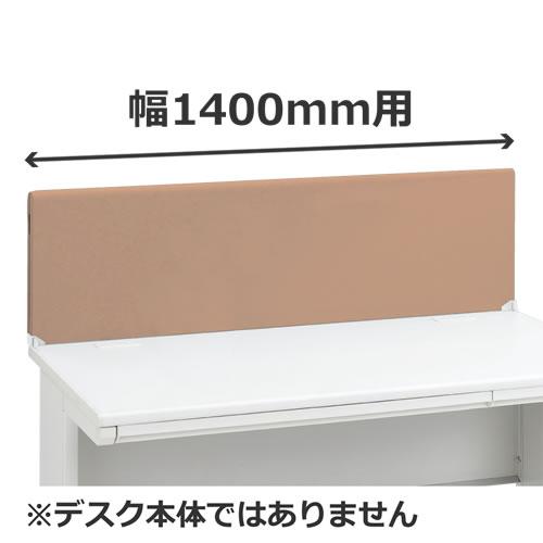 デスクパネル 幅1400mm用 ライトベージュ