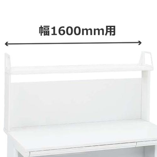 デスクシェルフ 幅1600mm用 ホワイト