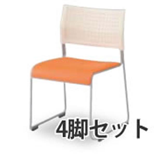 ライタス ミーティングチェア 背樹脂ホワイト 座レザーオレンジ 4脚セット