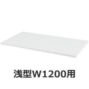 追加棚板 幅1176×奥行317×高さ20mm