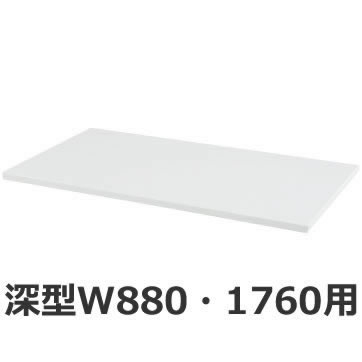 追加棚板 幅856×奥行450×高さ20mm