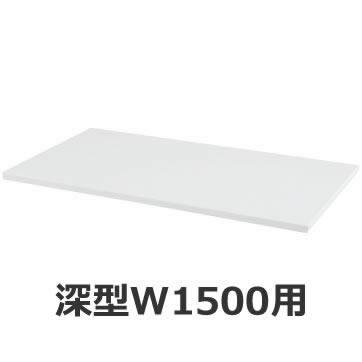 追加棚板 幅726×奥行450×高さ20mm