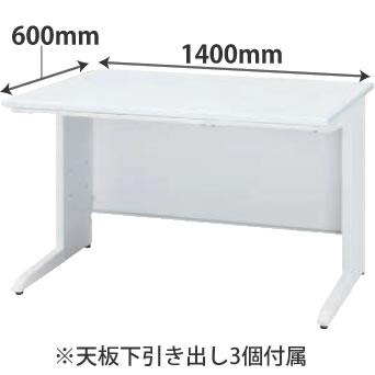 平机 幅1400×奥行600×高さ720mm ホワイト