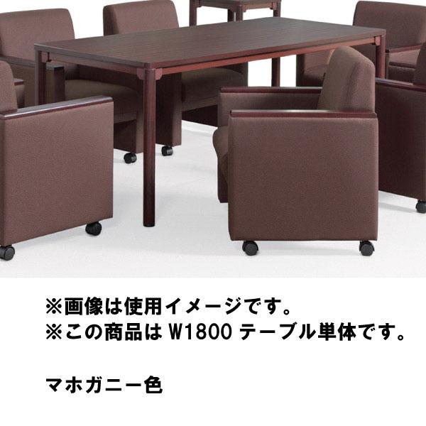 センターテーブル 幅1800mm ブラウン 木目調