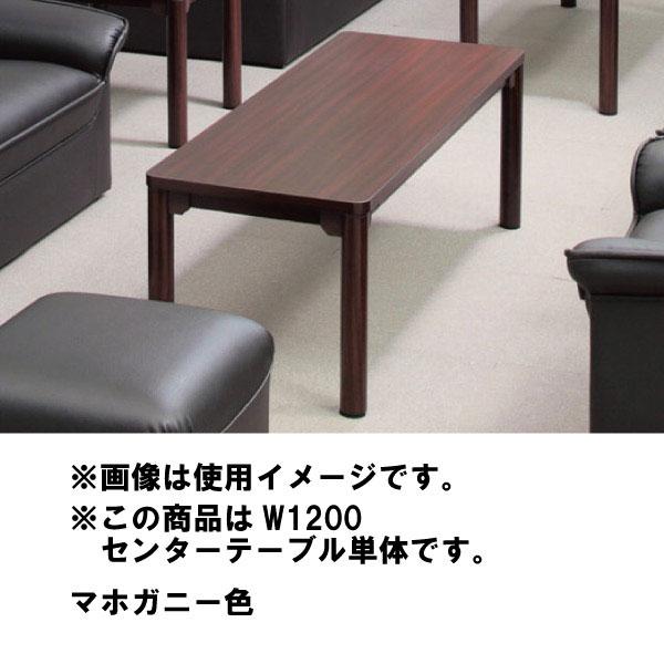 センターテーブル 幅1200mm ブラウン 木目調
