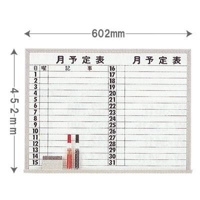 壁掛け月予定ボード ホーロー 横書き2段 幅602mm