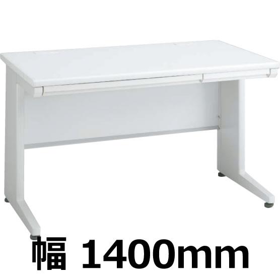 ビラージュ デスク 平机 幅1400mm ホワイト