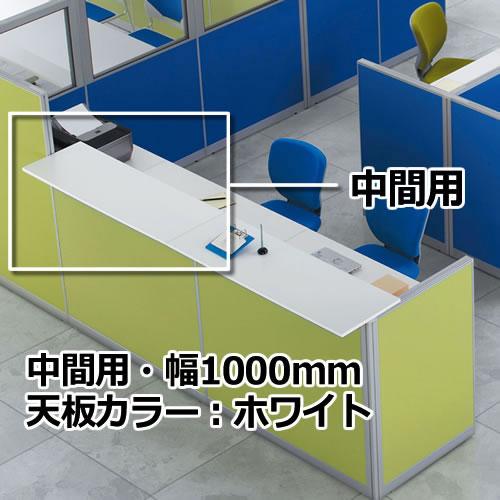 パーテーションLPX用オプション トップ天板 幅1000 ホワイト