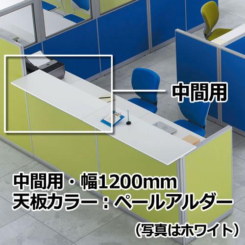 パーテーションLPX用オプション トップ天板 幅1200 ペールアルダー