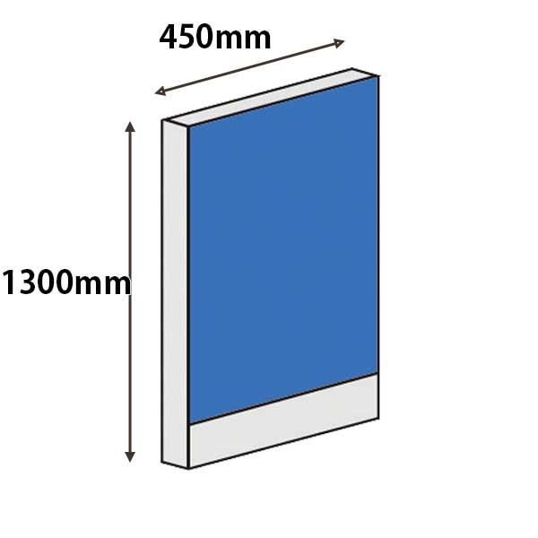 パーテーションLPX 高さ1300 幅450 ブルー