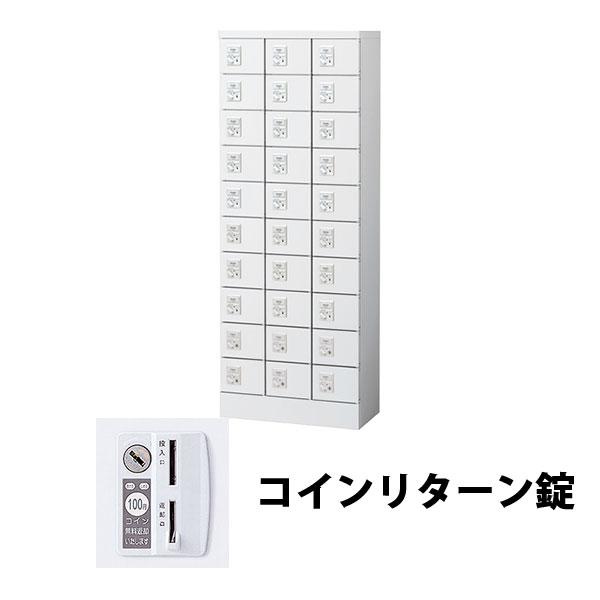 30人用(3列10段) 小物入れロッカー コインリターン錠 ホワイト