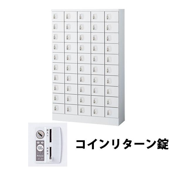 50人用(5列10段) 小物入れロッカー コインリターン錠 ホワイト