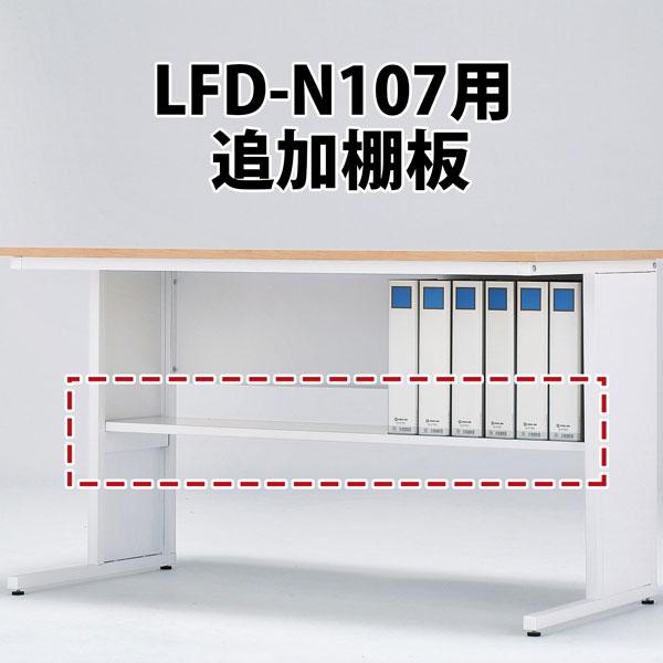 LFD-N107専用棚板