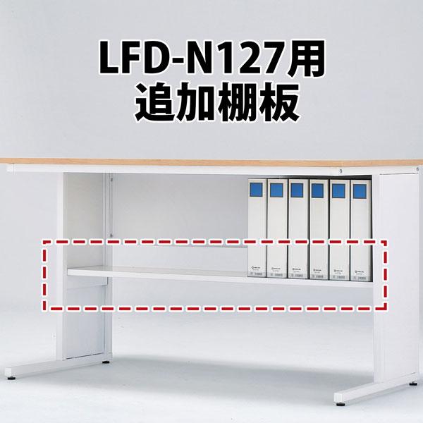 LFD-N127専用棚板