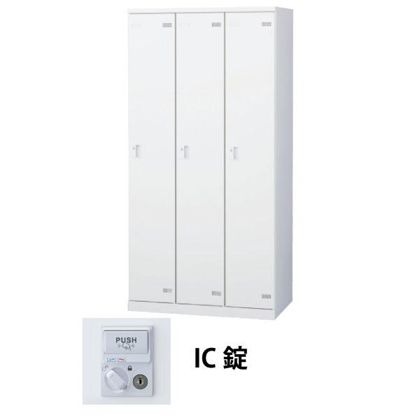 3人用(3列1段)スチールロッカー IC錠 ホワイト
