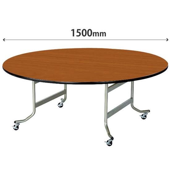 丸型フライトテーブル 直径1500mm ソフトエッジ巻 チーク