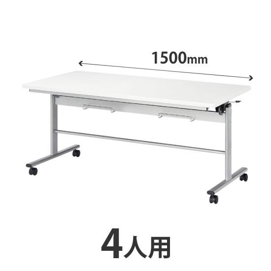 食堂テーブル サイドスタッキング 幅1500×750mm ホワイト