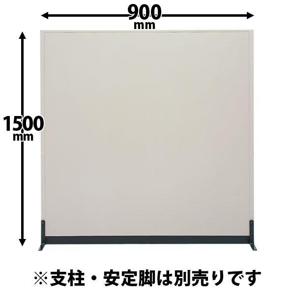 工場用スチールパーテーション SF-LP3シリーズ 標準パネル 幅900mm×高さ1500mm