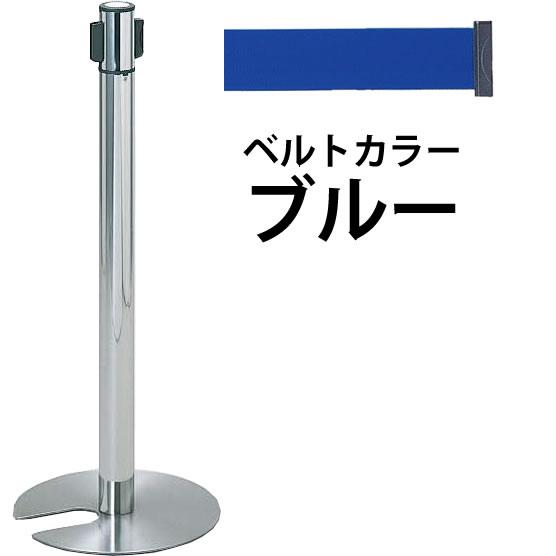 ベルトリールパーテーション スタッキングタイプ ベルトカラー:ブルー