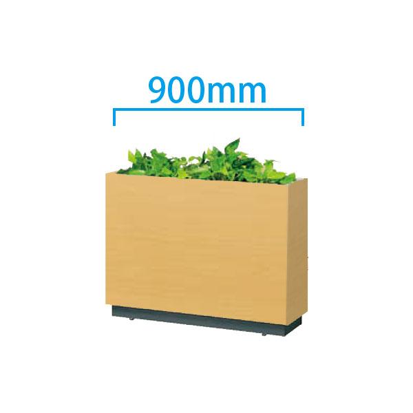 プランター/フラワーボックス(光触媒酸化チタン化粧板) 幅900mm メープル
