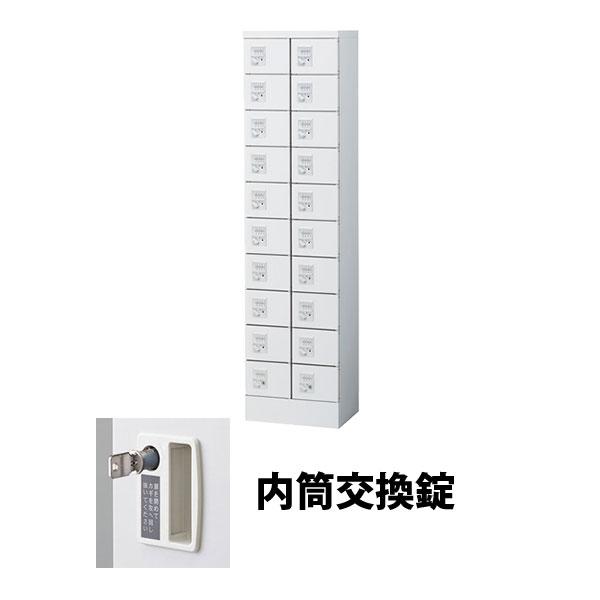20人用(2列10段) 小物入れロッカー シリンダー錠(内筒交換可) ホワイト