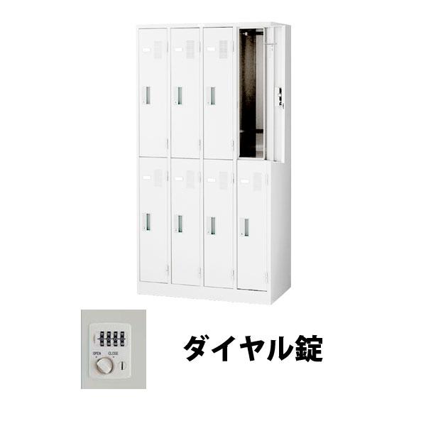 8人用ナイキロッカー(4列2段) ダイヤル錠 クリアホワイト