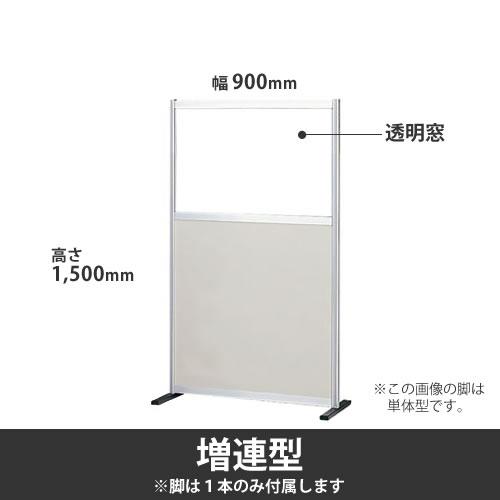 ローパーテーション ポリ合板タイプ 高さ1500mm 幅900mm 透明窓付 ニューグレー 標準増連