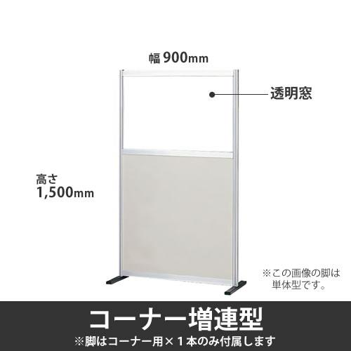ローパーテーション ポリ合板タイプ 高さ1500mm 幅900mm 透明窓付 ニューグレー コーナー増連