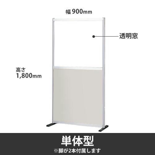 ローパーテーション ポリ合板タイプ 高さ1800mm 幅900mm 透明窓付 ニューグレー 単体