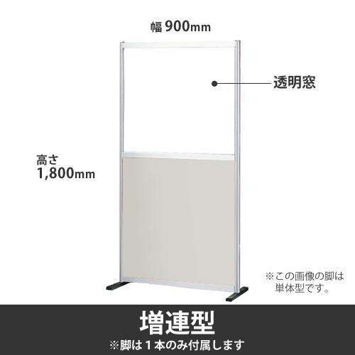 ローパーテーション ポリ合板タイプ 高さ1800mm 幅900mm 透明窓付 ニューグレー 標準増連