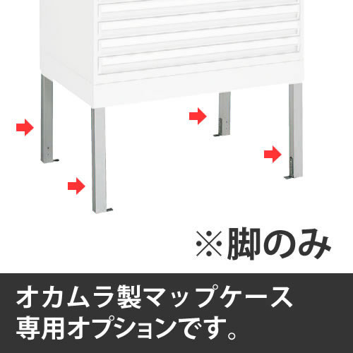 オカムラ マップケース A0/A1判用4本脚