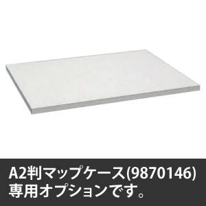 オカムラ マップケース A2判用天板