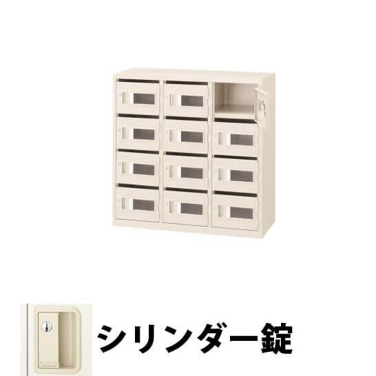 12人用(3列4段) メールボックス シリンダー錠 アイボリー