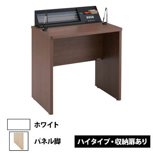 記載台1人用(コンパクトタイプ) パネル脚 ハイタイプ・収納扉あり ホワイト