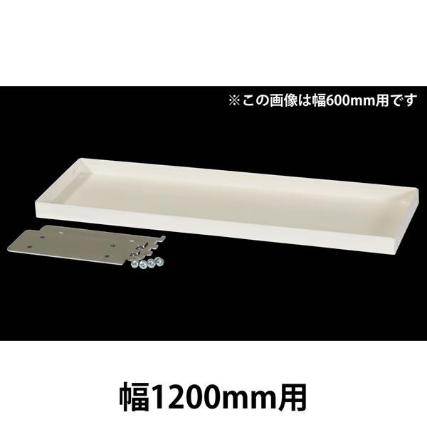 棚板セット RS-1200N用