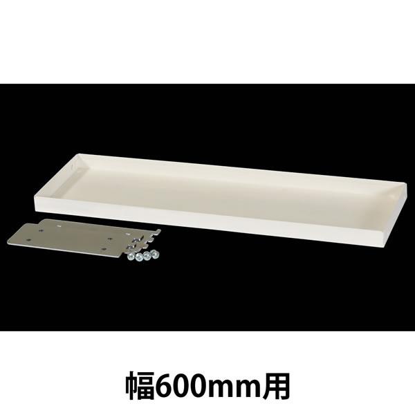 棚板セット RS-600N用