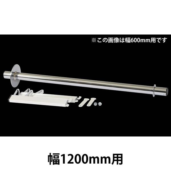 芯棒セット RS-1200N用