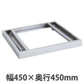 シングルベース ネオホワイト 幅450×奥行450×高さ50mm