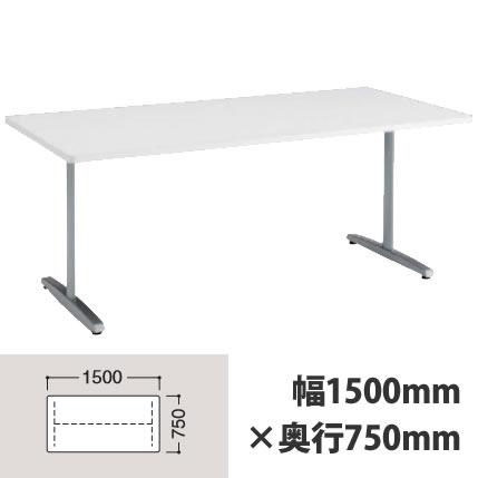 食堂テーブル 幅1500×奥行750mm ホワイト
