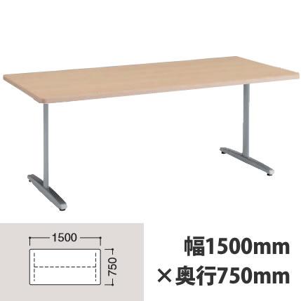 会議テーブル 幅1500×奥行750mm ネオウッドライト