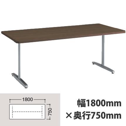 食堂テーブル 幅1800×奥行750mm プライズウッドダーク