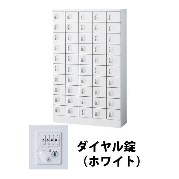 50人用(5列10段) 小物入れロッカー ダイヤル錠 ホワイト