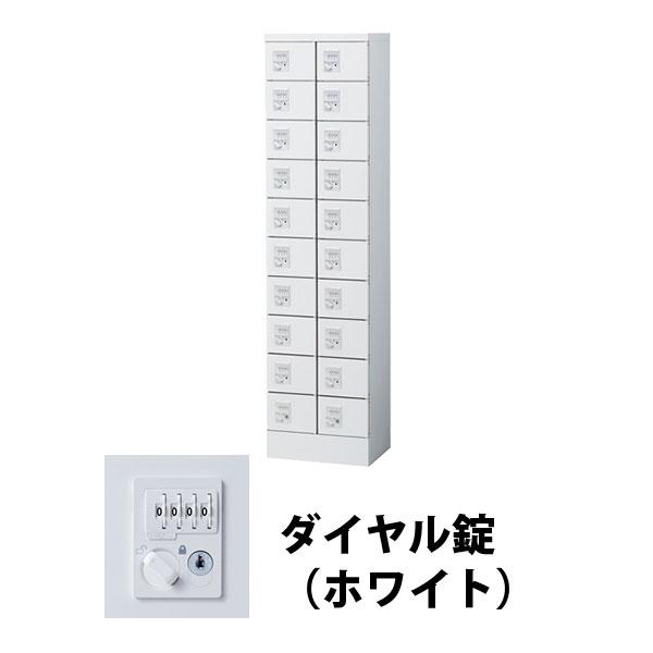 20人用(2列10段) 小物入れロッカー ダイヤル錠 ホワイト